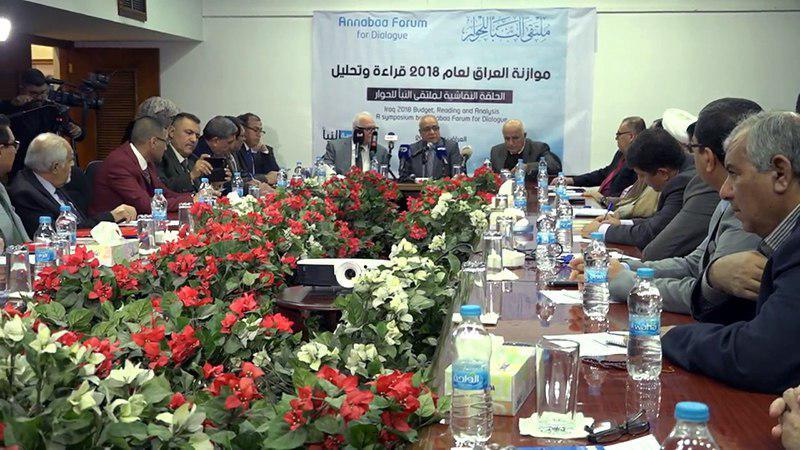 تصویر بررسی بودجه سال 2018 کشور عراق در همایش مؤسسه النبأ