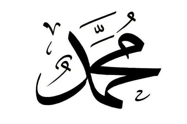 تصویر «محمد» در فهرست پرطرفدارترین اسامی آلمان