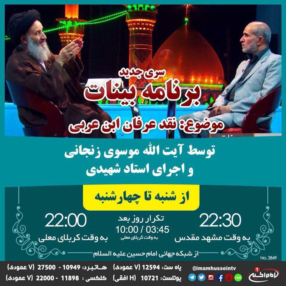 تصویر پخش سری جدید برنامه بینات از مجموعه رسانه ای امام حسین علیه السلام