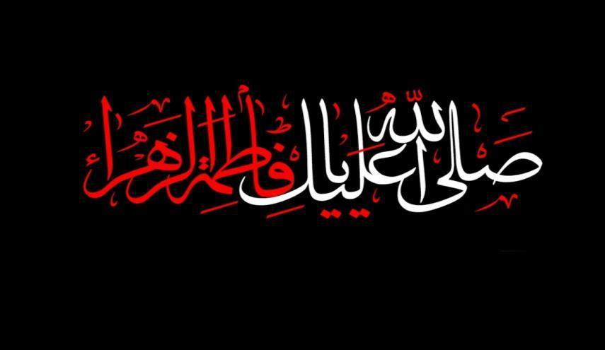 Photo of جهان در عزای سالروز شهادت صدیقه کبری حضرت فاطمه زهرا علیها السلام