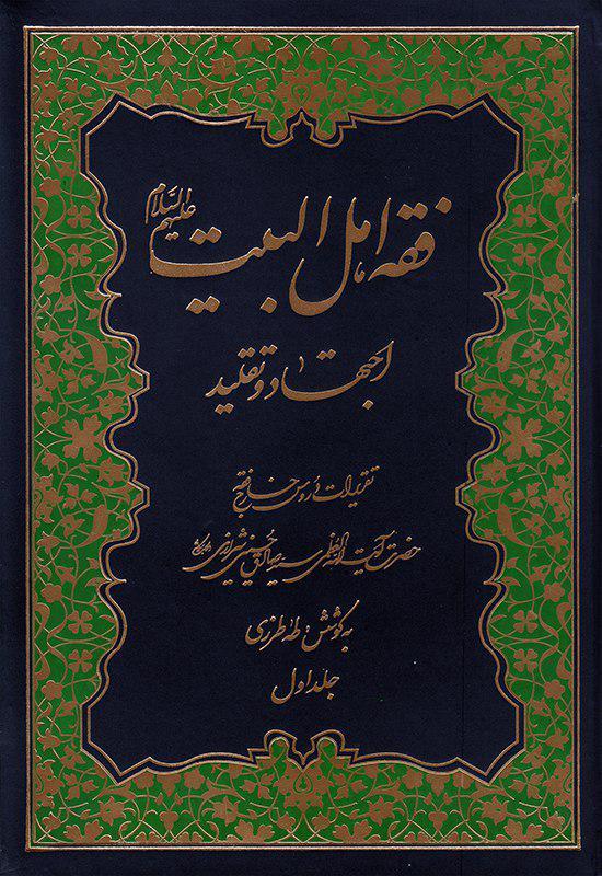 تصویر چاپ و انتشار سه جلد از تقریرات دروس خارج فقه آیت الله العظمی شیرازی