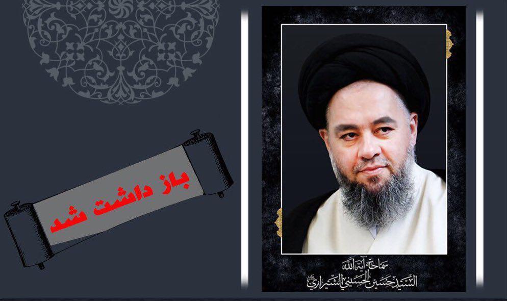 تصویر بازداشت آيت الله سيد حسين شيرازي به جرم انتقاد از ولايت مطلقه فقيه