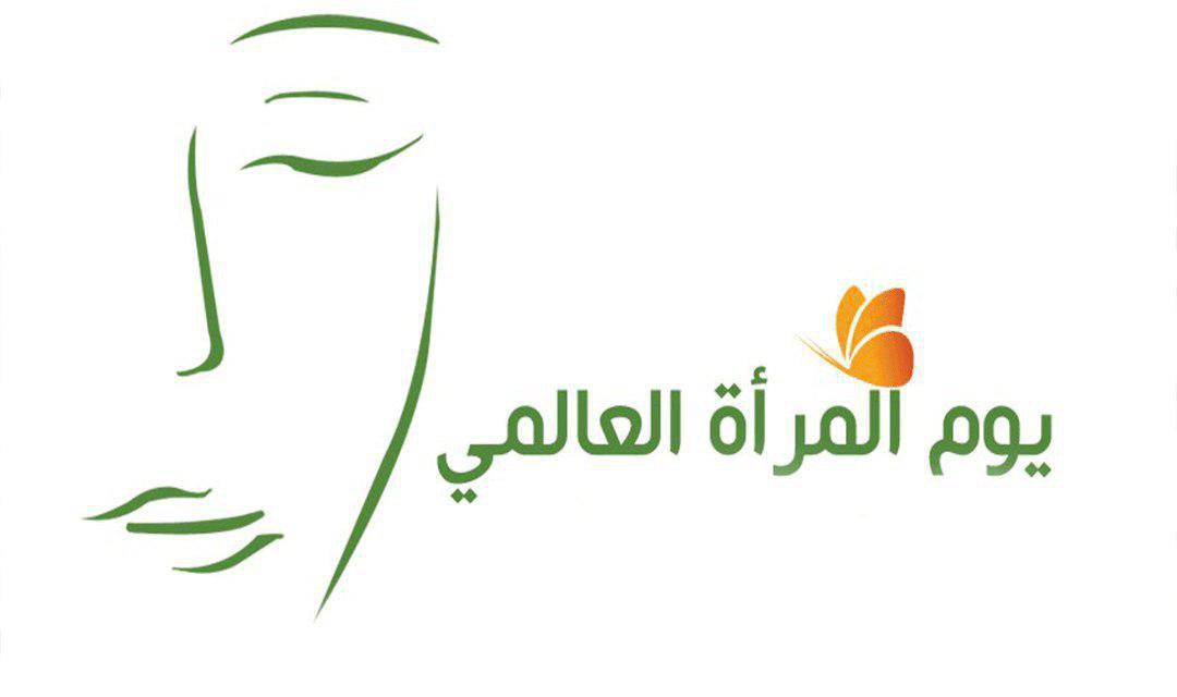 تصویر سازمان جهانی مسلمان آزاده: تعهد به مقررات روز جهانی زن الزامی است