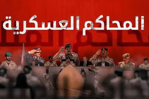 تصویر ادامه احکام اعدام در دادگاه های نظامی بحرین