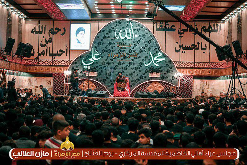 تصویر افتتاح حسینیه قصر الزهراء سلام الله علیها در شهر مقدس کاظمین