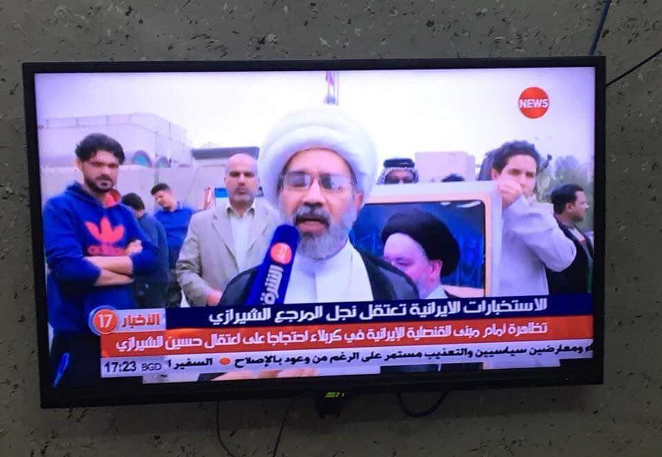 تصویر بازتاب خبر بازداشت آیت الله العظمی شیرازی و تجمع های اعتراضی در خبرگزاری های جهان