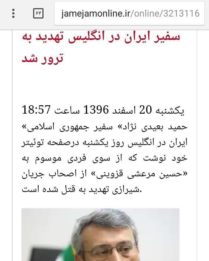 تصویر سرپوش نهادن بر اقدامات تفرقه افکنانه حکومت ایران با دروغ پردازیهای خبرگزاریهای ایرانی