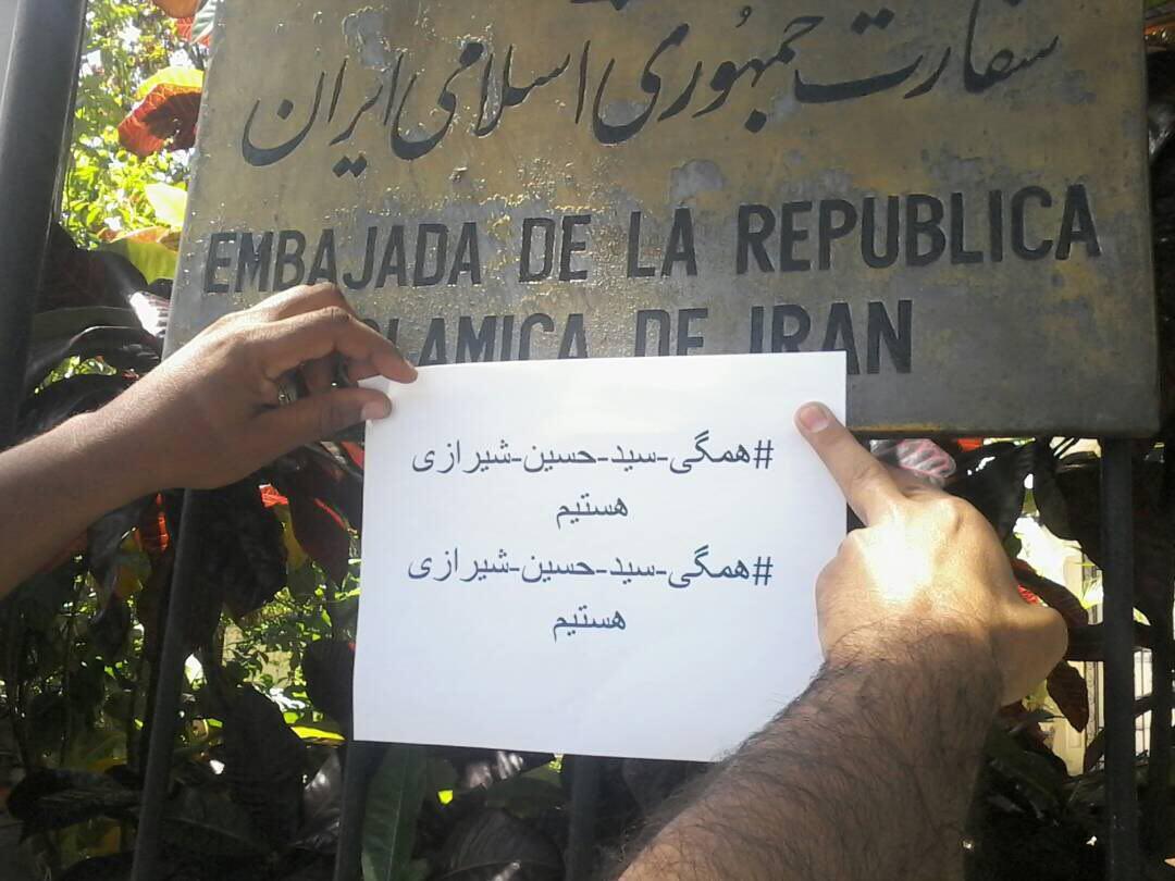 تصویر نامه شیعیان کوبا به سفارت ایران در این کشور و محکومیت بازداشت آین الله سید حسین شیرازی