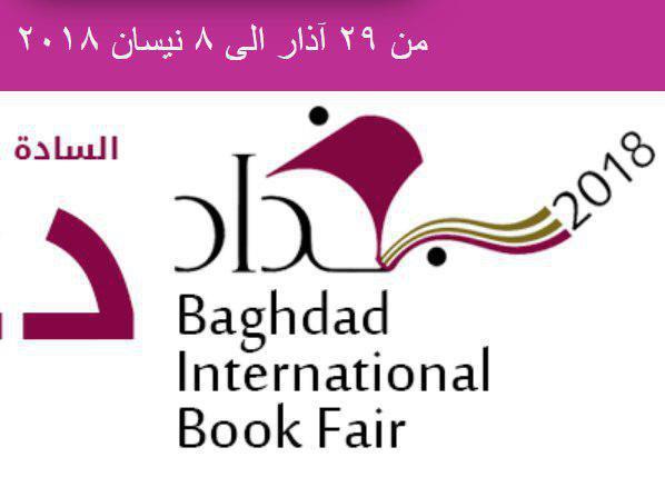 تصویر حضور مجموعه رسانه ای امام حسین علیه السلام در نمایشگاه بین المللی کتاب بغداد