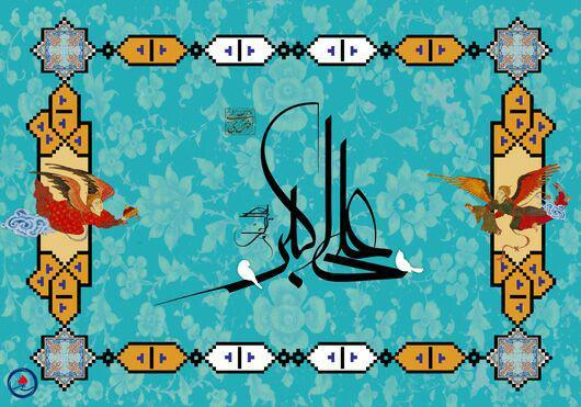 تصویر 11شعبان، سال روز میلاد حضرت علی اکبر علیه السلام