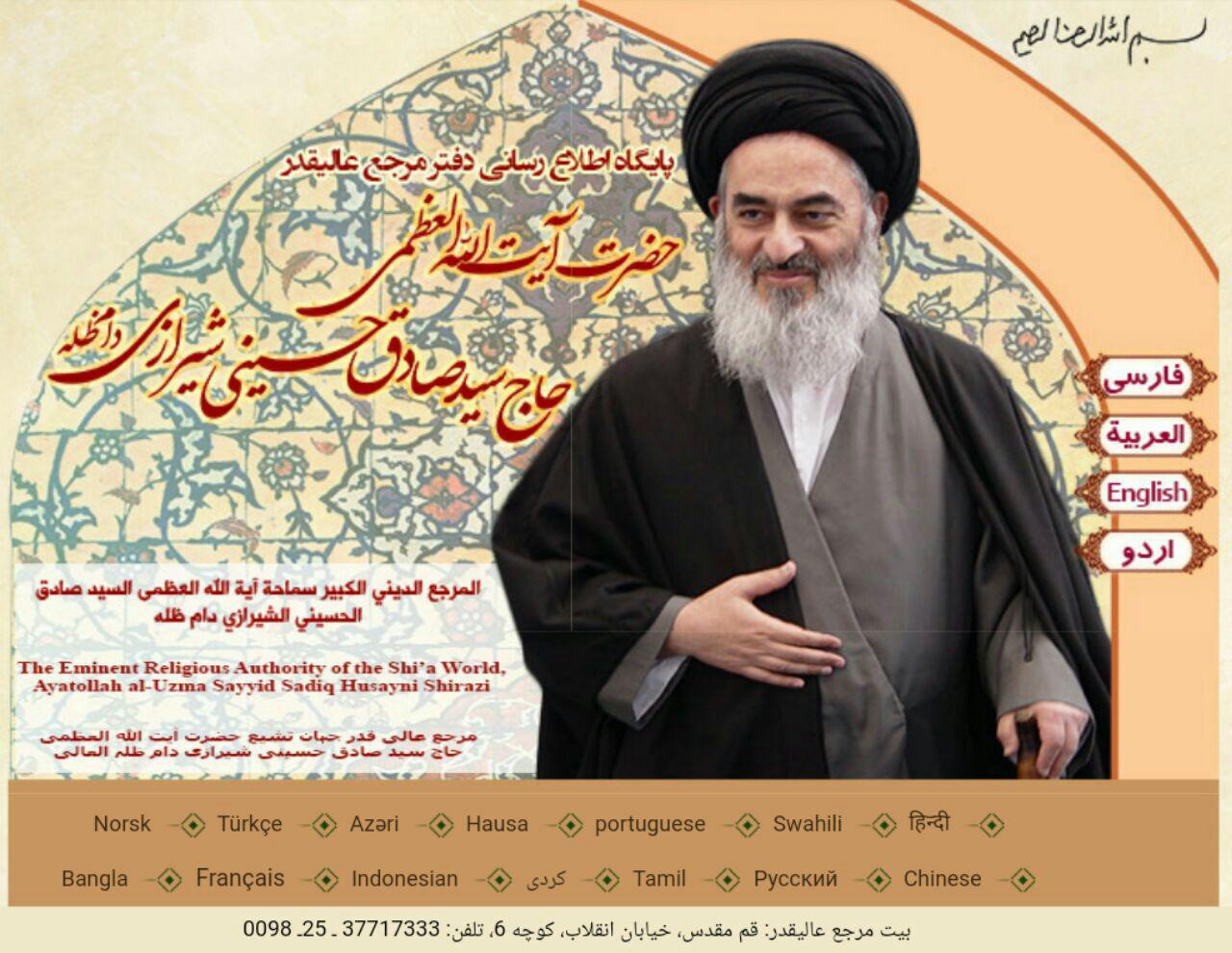 تصویر به روز رسانی بخش رهنمودها و گلواژه های پایگاه اطلاع رسانی دفتر مرجعیت در موضوع ماه مبارک رمضان
