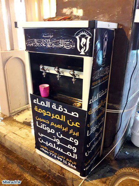 تصویر نصب دستگاه آب سردکن در شهر مقدس کاظمین از سوی موسسه مصباح الحسین علیه السلام