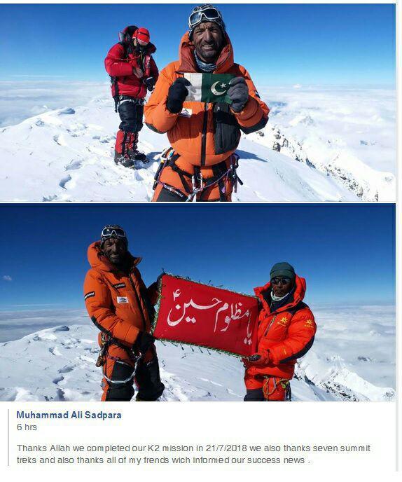 Photo of کوهنورد پاکستانی پرچم «یا مظلوم حسین علیه السلام» را در دومین قله بلند جهان نصب کرد