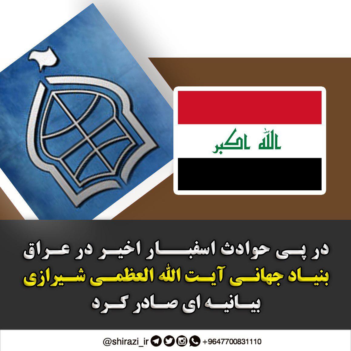 تصویر بیانیه بنیاد جهانی آیت الله العظمی شیرازی درباره حوادث اسفبار اخیر در عراق