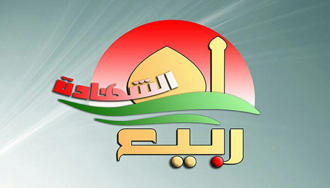 تصویر اعلام موضوع حضرت امام حسین علیه السّلام برای مسابقه تالیف کتاب همایش ربیع الشهاده با جوایز نفیس
