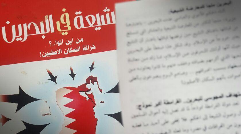 تصویر انتشار کتابچه ضد شیعه در بحرین