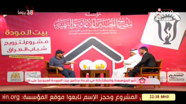 تصویر آغاز پخش برنامه خانه مودت از شبکه جهانی امام حسین علیه السلام 2 به زبان عربی