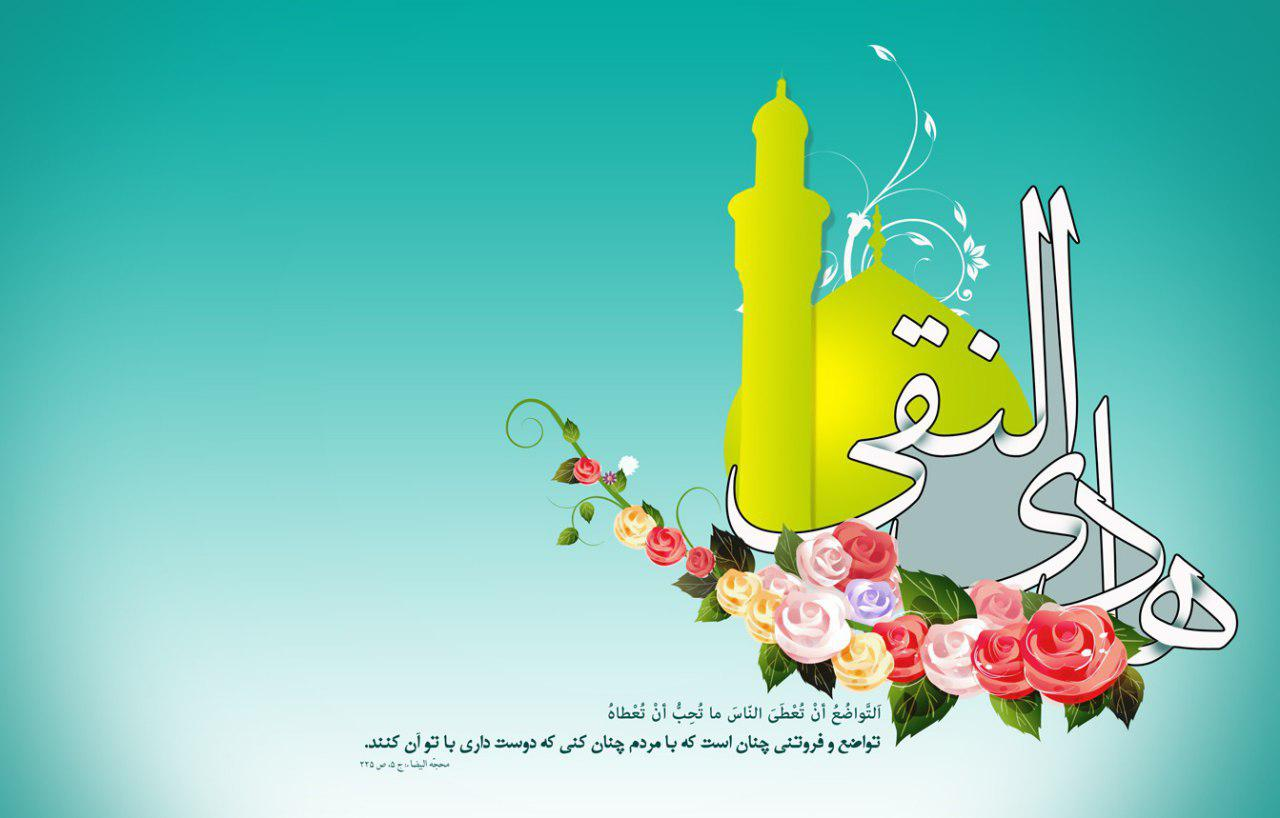 تصویر میلاد امام هادی عیله السلام