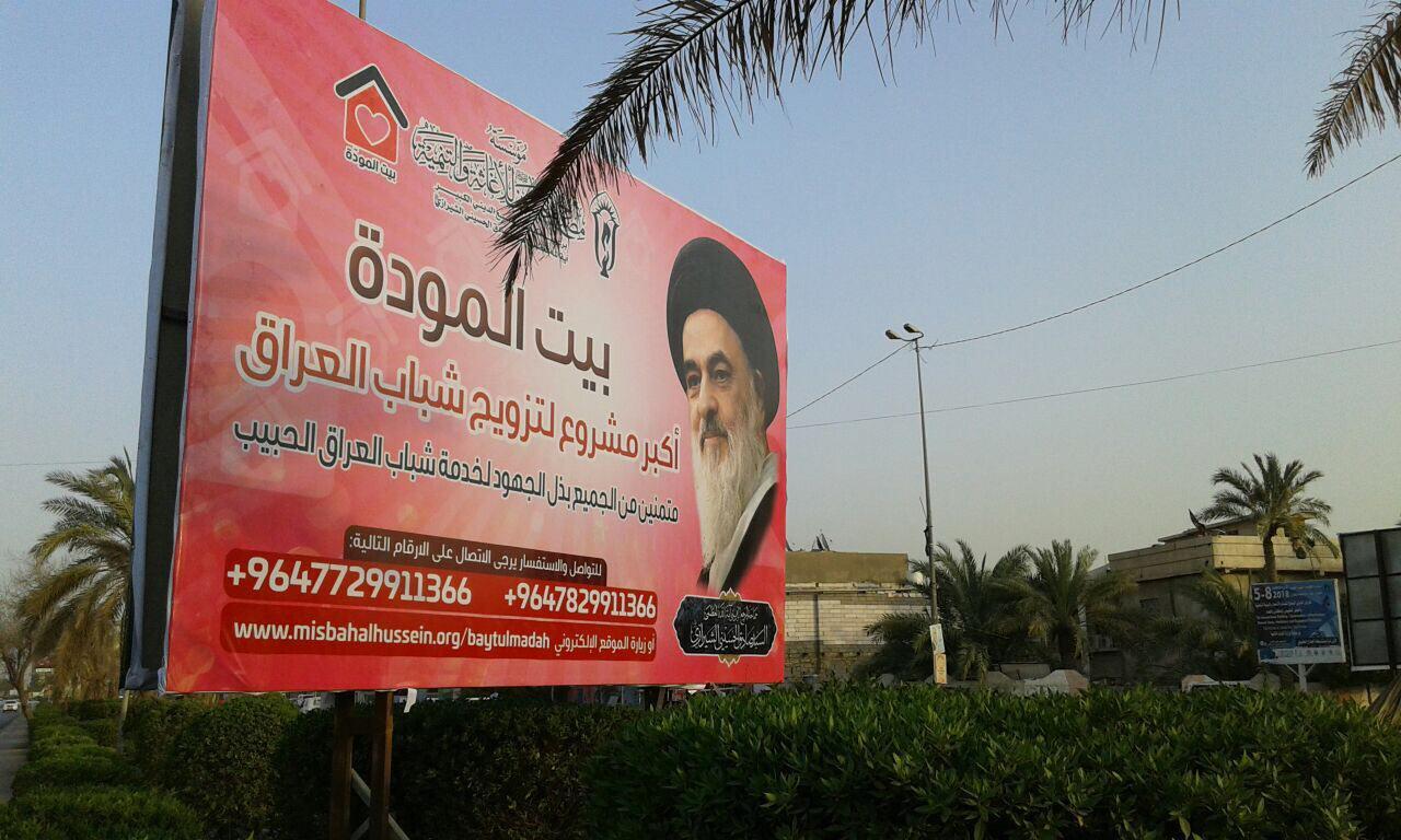 تصویر معرفی بزرگترین طرح ازدواج جوانان «خانه مودت» در استان بصره عراق
