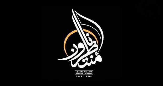 تصویر شعار محرم شیعیان قطیف