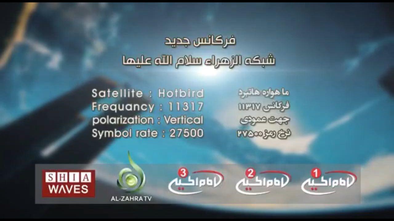 تصویر اعلام فرکانس جدید شبکه جهانی الزهرا سلام الله علیها