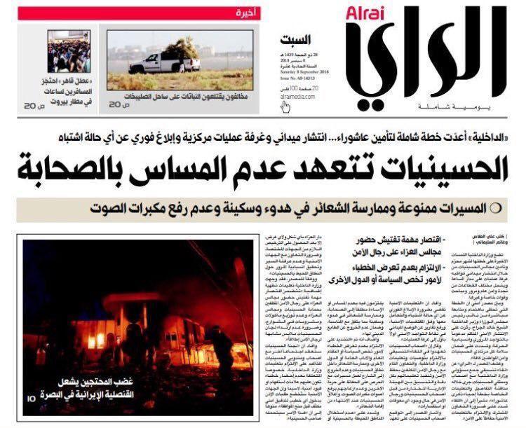 تصویر تیتر تحریک آمیز روزنامه کویتی علیه شیعیان در آستانه ماه محرم و واکنش محافل مختلف این کشور