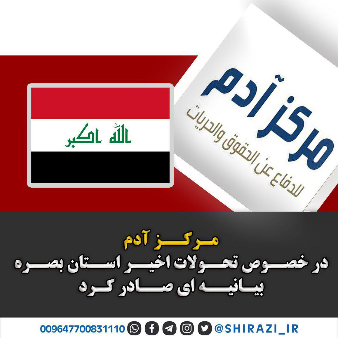تصویر مرکز آدم: آب شرب حق مسلم مردم بصره است