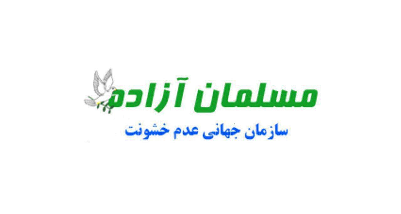 تصویر محکومیت عملیات تروریستی اهواز از سوی سازمان جهانی مسلمان آزاده
