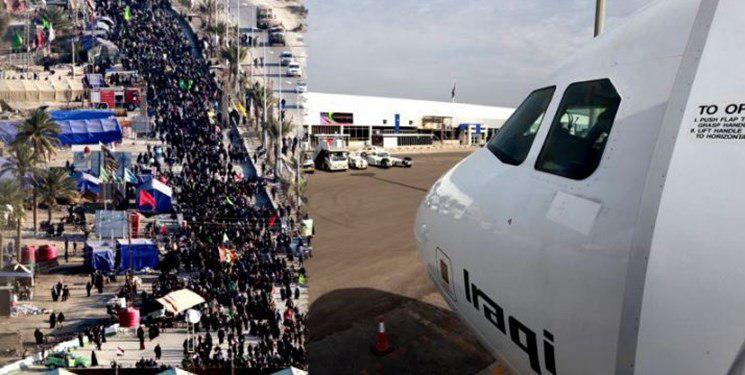 تصویر آمادگی هواپیمایی عراق برای استقبال از زائران اربعین حسینی