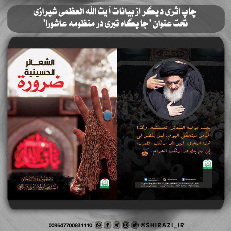 تصویر چاپ اثری دیگر از بیانات آیت الله العظمی شیرازی تحت عنوان «جایگاه تبری در منظومه عاشورا»