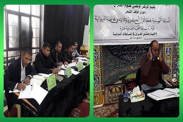تصویر مرحله مقدماتی مسابقات قرآن عراق در استان دیوانیه
