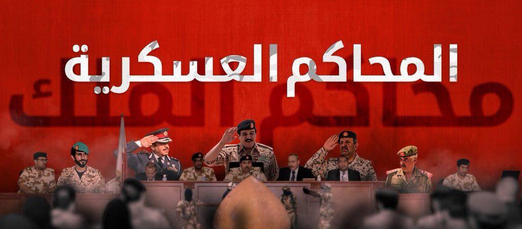 تصویر مرکز حقوق بشر اعلام کرد؛۲۲حکم اعدام علیه شهروندان بحرینی صادر شده است