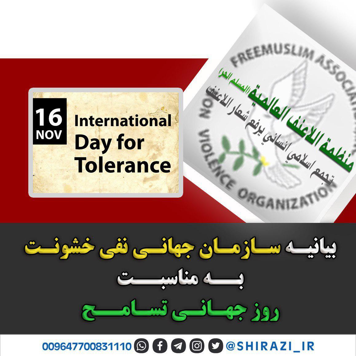تصویر بیانیه سازمان جهانی نفی خشونت به مناسبت روز جهانی تسامح