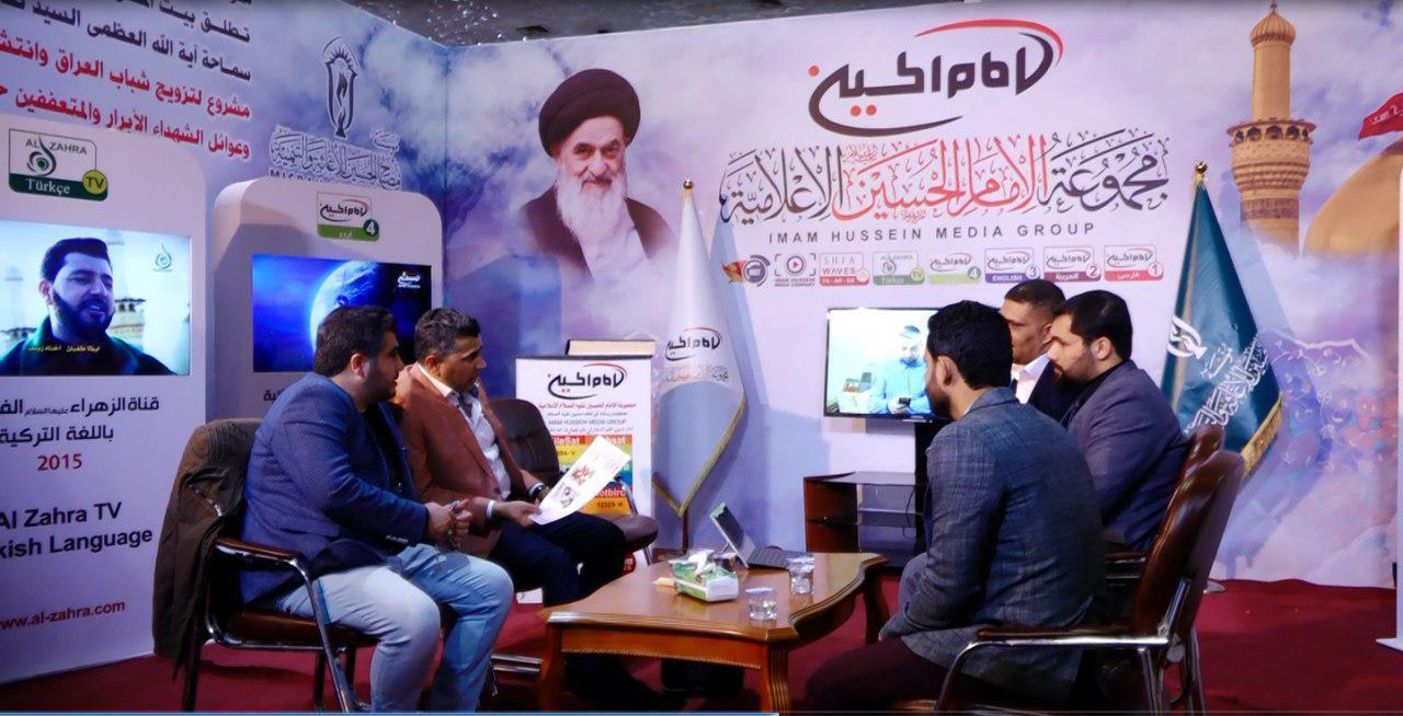 تصویر پایان حضور مجموعه رسانه ای امام حسین علیه السلام در نمایشگاه بین المللی بغداد