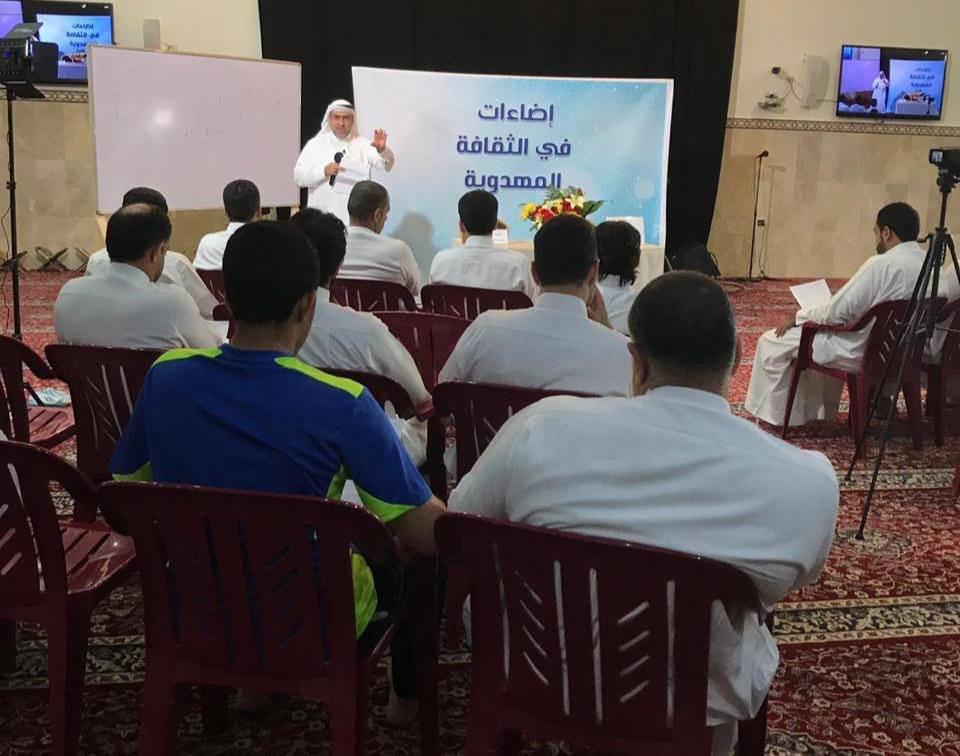 تصویر برگزاری کارگاه های آموزشی «مهدویت« مرکز شیعی «مشکات» در عربستان