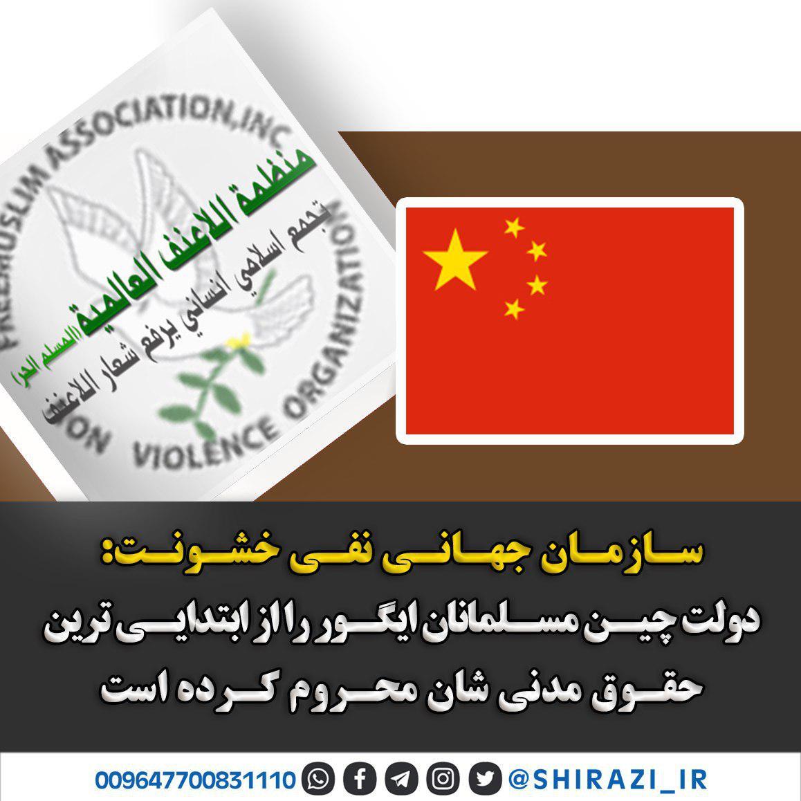 تصویر مسلمان آزاده: چین مسلمانان اویغور را از ابتدایی ترین حقوق انسانی محروم کرده است