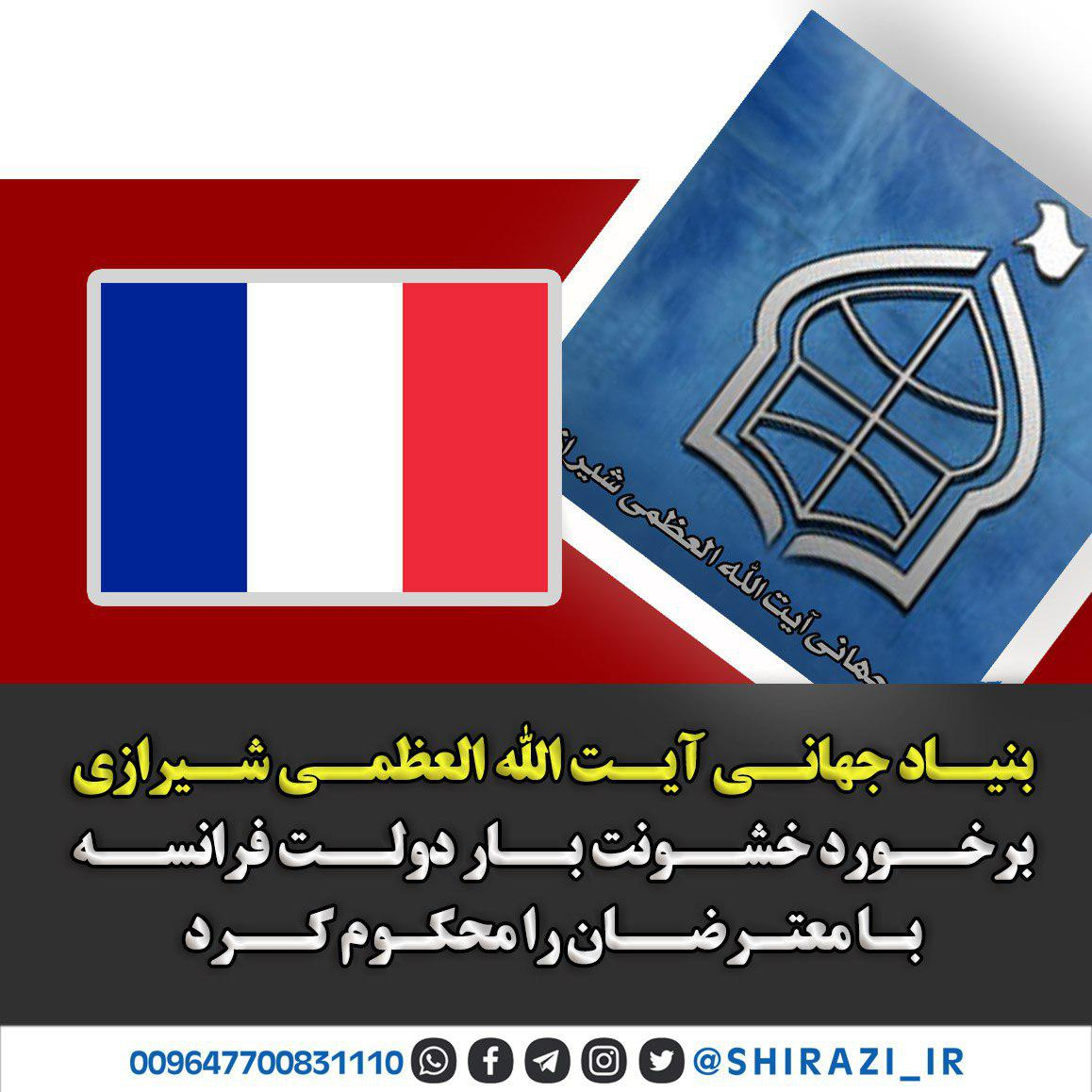 تصویر واکنش بنیاد جهانی آیت الله العظمی شیرازی به سرکوب های اخیر فرانسه