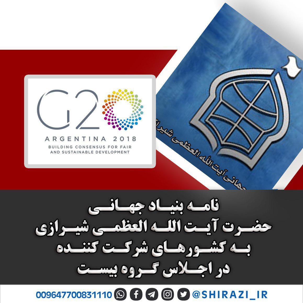 تصویر نامه بنیاد جهانی آیت الله العظمی شیرازی به کشورهای شرکت کننده در اجلاس گروه بیست