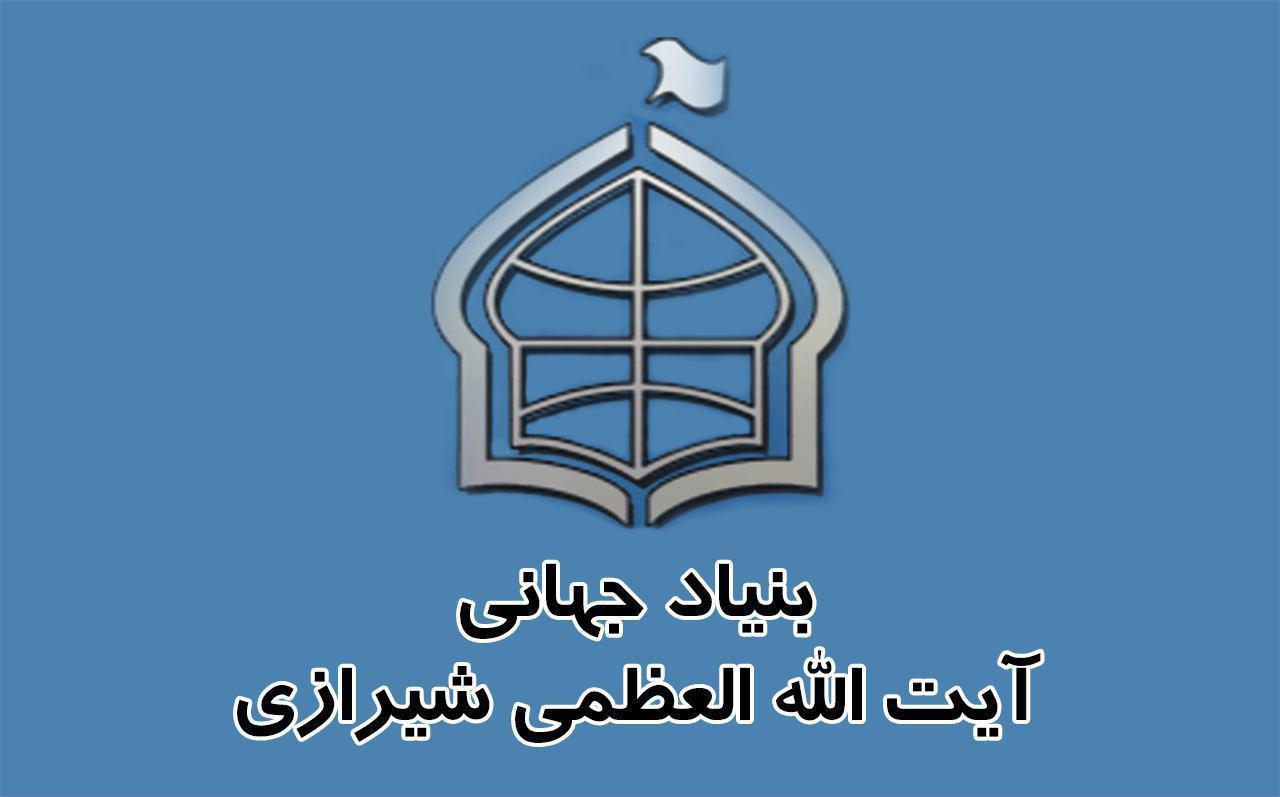 تصویر نامه بنیاد جهانی آیت الله العظمی شیرازی به کشورهای عضو شورای همکاری خلیج