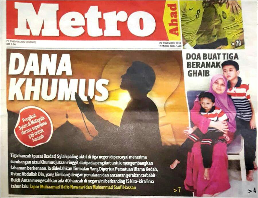 تصویر شیعه هراسی جدید در مالزی با استناد به آمارهای عجیب