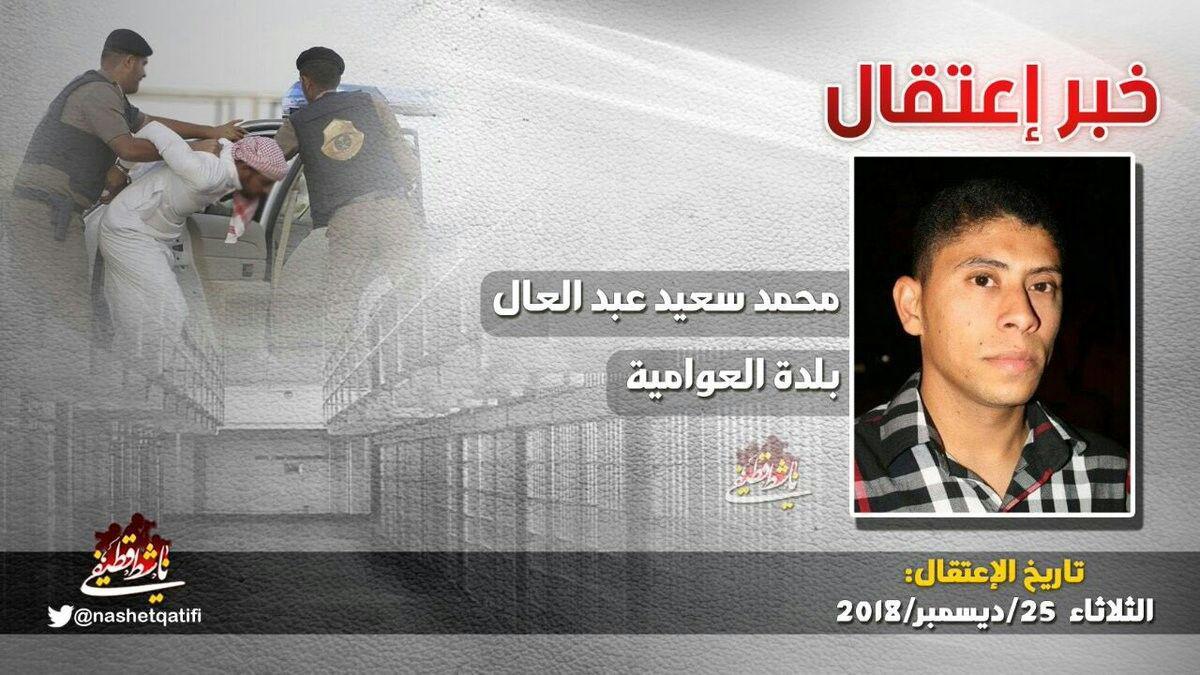 تصویر بازداشت یک جوان شیعه توسط نیروهای امنیتی عربستان