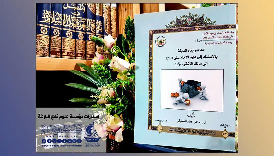 تصویر انتشار کتابی با استناد به نامه امیرالمومنین علیه السلام به مالک اشتر