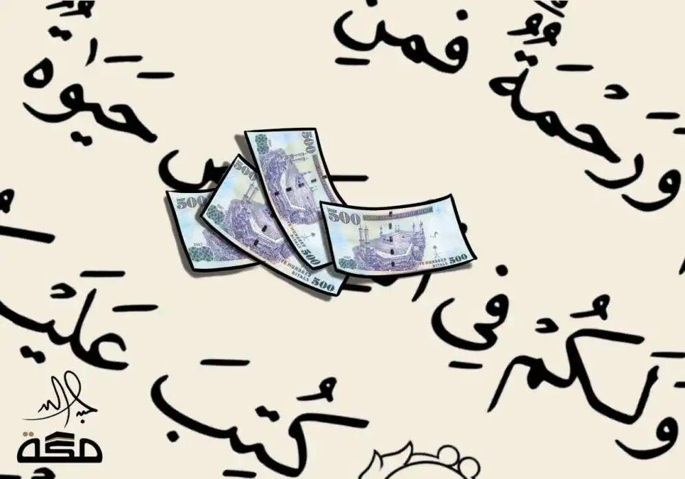 تصویر هتک حرمت آيات شريفه قرآن کریم از سوی سعودیها