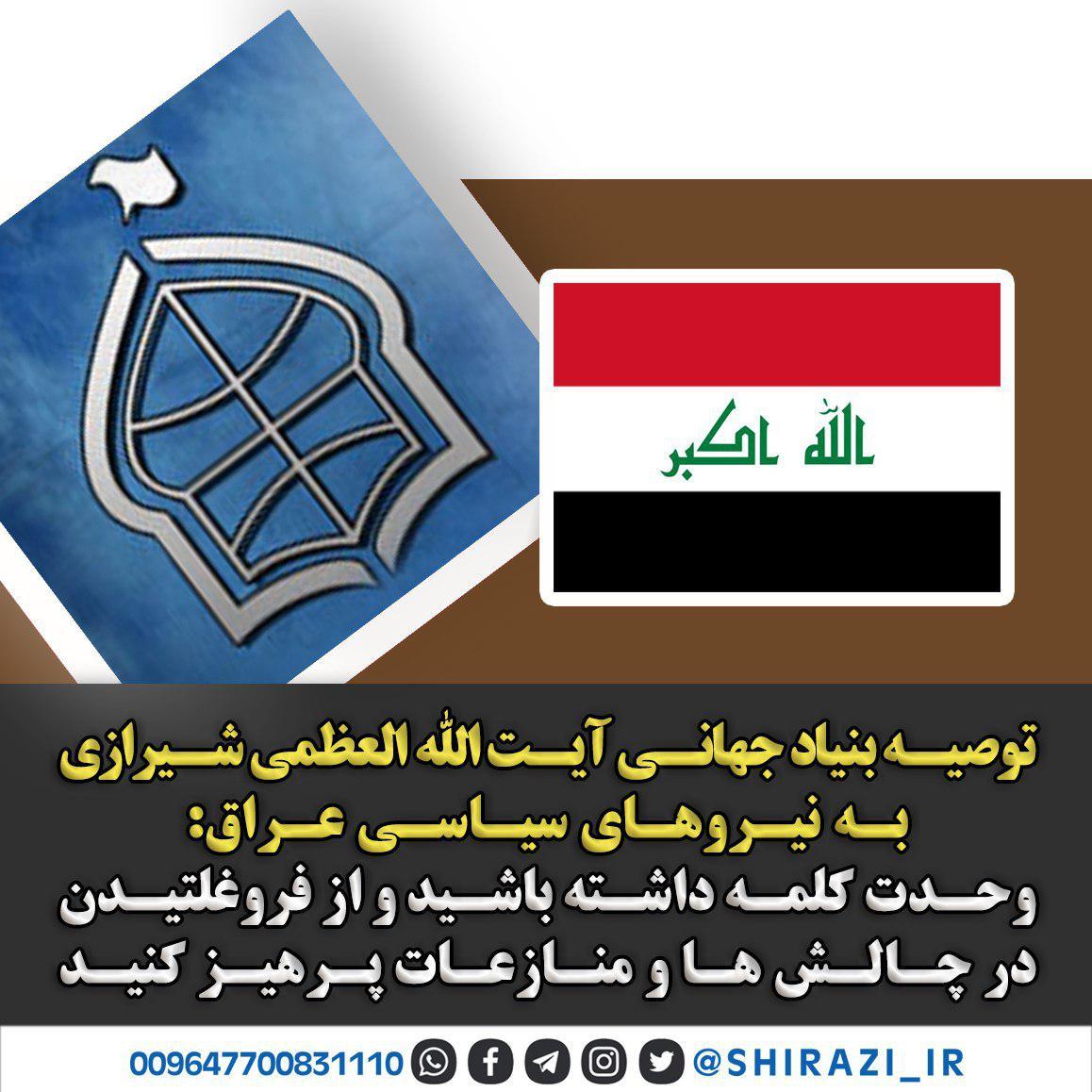 تصویر توصیه بنیاد جهانی آیت الله العظمی شیرازی به نیروهای سیاسی عراق: اتحاد داشته باشید و بروز منازعات پرهیز کنید