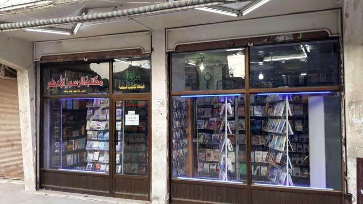 تصویر بازگشایی فروشگاه کتاب حضرت رسول اعظم صلی الله علیه وآله در شهر دمشق سوریه