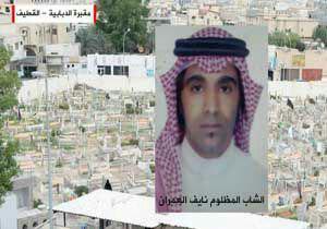 تصویر جان باختن یک زندانی عربستانی بر اثر شکنجه