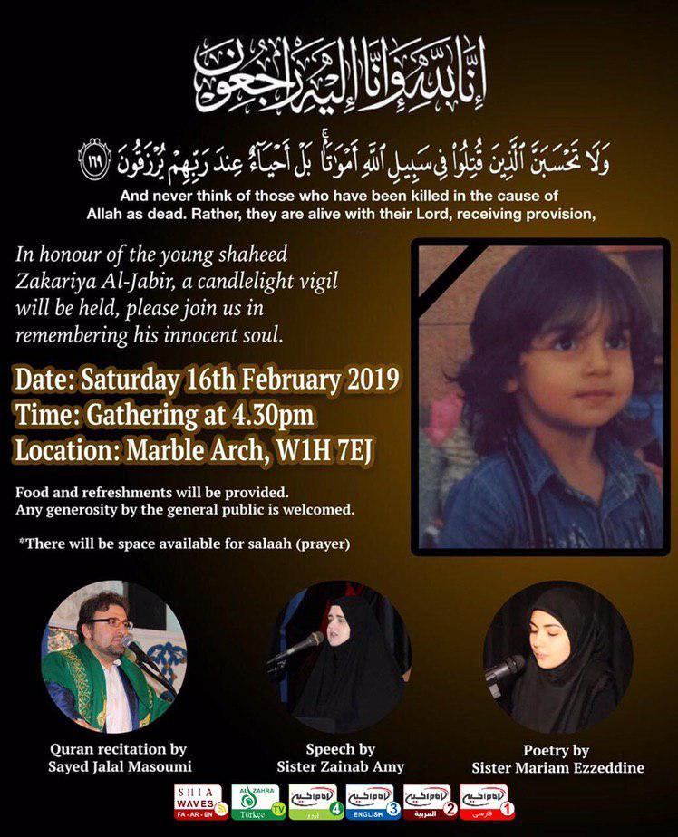 تصویر دعوت از شیعیان اروپا، برای شرکت در بزرگداشت شهادت کودک عربستانی