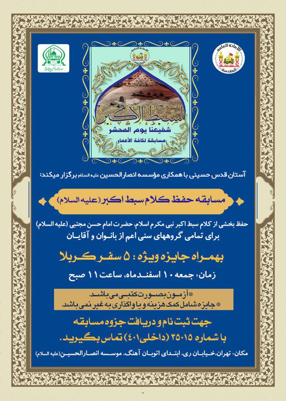 تصویر مسابقه حفظ احادیث سبط اکبر امام حسن علیه السلام