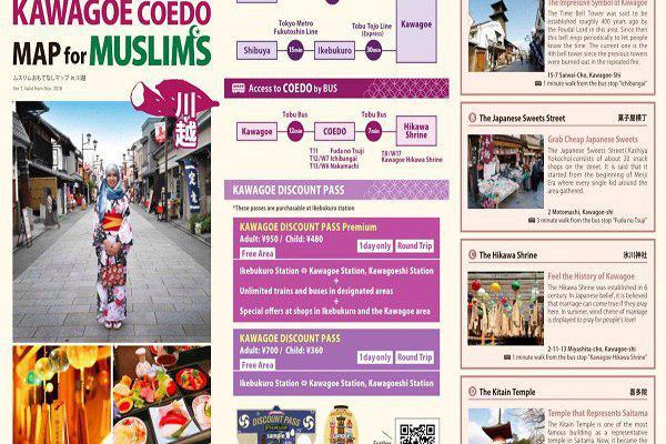 تصویر طراحی نقشه راهنمای گردشگران مسلمان در ژاپن