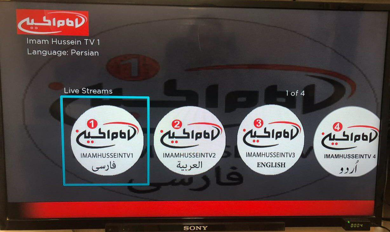 تصویر حضور شبکه امام حسین علیه السلام ۴ به زبان اردو بر روی باکس تی وی روکو